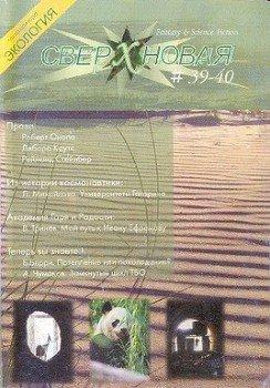 Сверхновая. F&SF, 2007 № 39-40