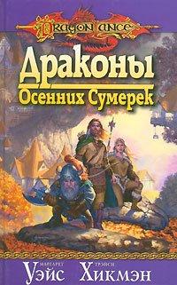 Драконы Осенних Сумерек