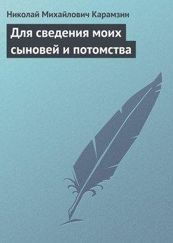 Книга Для потомства