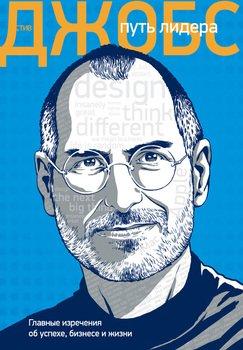 Стив Джобс: путь лидера. Главные изречения об успехе, бизнесе и жизни
