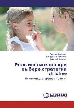 Роль инстинктов при выборе стратегии childfree. Влияние культуры на инстинкт