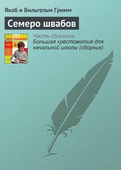 Книга Семеро швабов