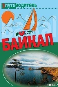 По Байкалу