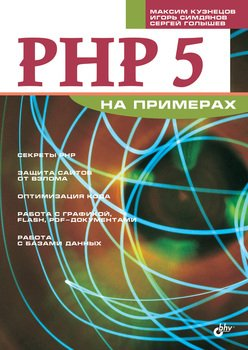 PHP 5 на примерах