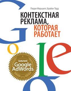 Контекстная реклама книга скачать бесплатно реклама от google у себя на сайте