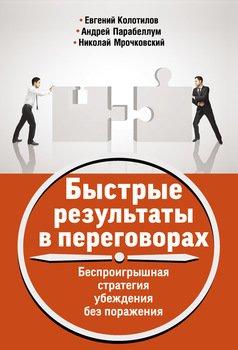 Быстрые результаты в переговорах. Беспроигрышная стратегия убеждения без поражения