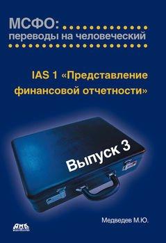 IАS 1 «Представление финансовой отчетности»