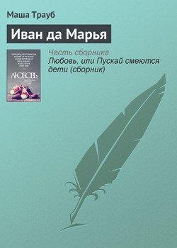 Читать онлайн бесплатно татьяна тронина вишни для марии