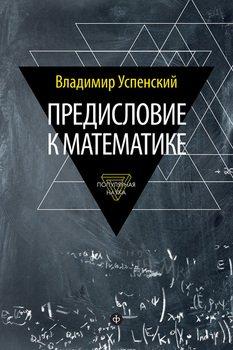 Предисловие к математике