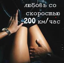 Любовь со скоростью 200 км/час