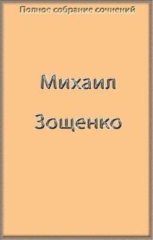 Полное собрание сочинений в одной книге