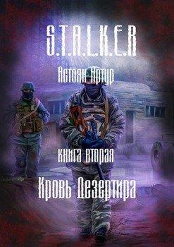 Книга S.T.A.L.K.E.R. Книга вторая. Кровь дезертира