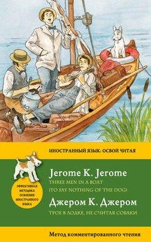 Трое в лодке, не считая собаки / Three Men in a Boat . Метод комментированного чтения