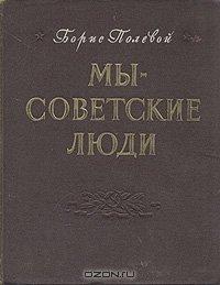 Мы - советские люди