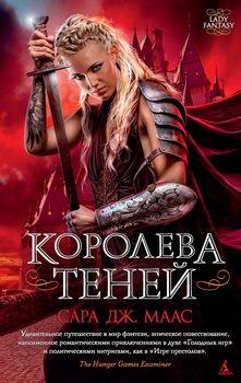 Книга королева теней сара дж маас.