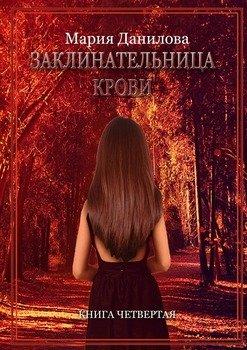 Заклинательница крови. Книга четвертая