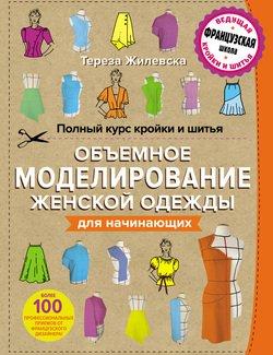 Шахматы самый полный самоучитель для начинающих скачать бесплатно fb2