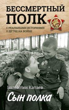 Сын полка. Реальные истории о детях на войне