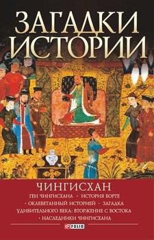 Загадки истории. Чингисхан