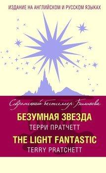 Безумная звезда / The Light Fantastic