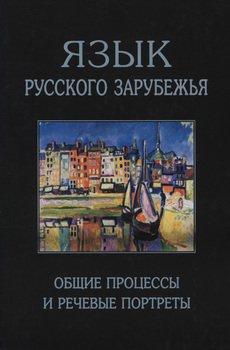 Язык русского зарубежья. Общие процессы и речевые портреты
