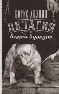 Борис акунин, пелагия и белый бульдог – скачать в fb2, epub, pdf.
