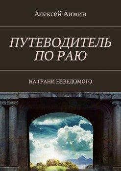 Путеводитель по раю. На грани неведомого