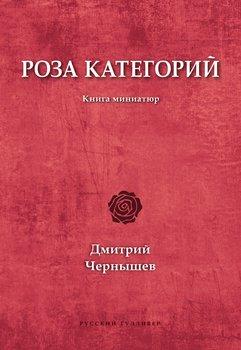 Роза категорий