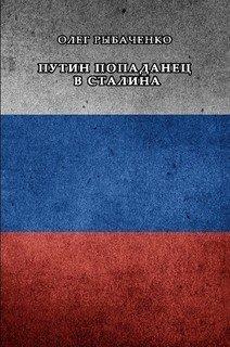 Путин попаданец в Сталина