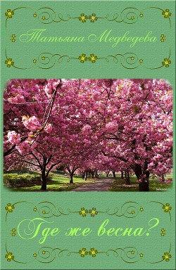 Где же весна?