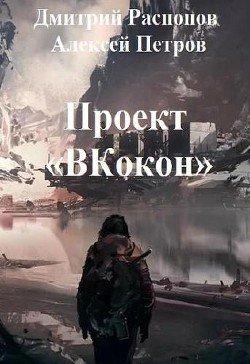 Проект Вкокон