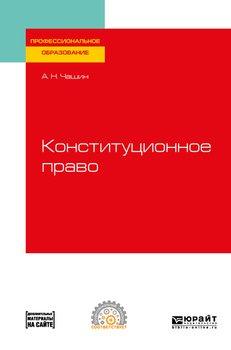 Конституционное право. Учебное пособие для СПО