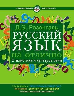 Русский язык на отлично. Стилистика и культура речи