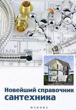 Новейший справочник сантехника: все виды сантехнических работ своими руками