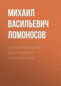 Поэзия Михаила Васильевича Ломоносова