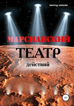 Марсианский театр действий