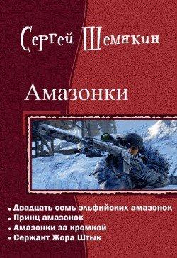 Сержант Жора Штык