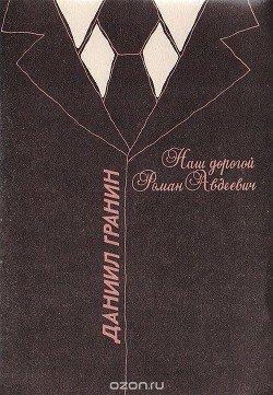 Наш дорогой Роман Авдеевич