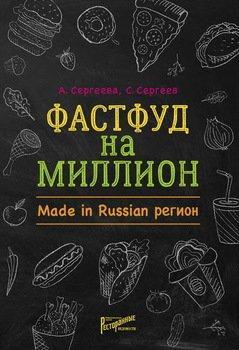 Фастфуд на миллион. Made in Russian регион