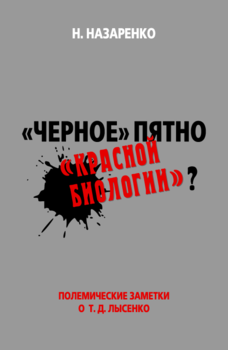 «Черное» пятно «красной биологии»?