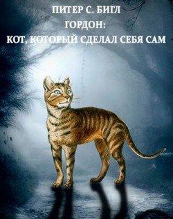 Гордон: кот, который сделал себя сам