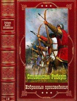 Избранные произведения. Компиляция. Книги 1-19