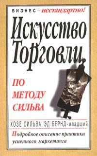 Бесы Достоевский Ф.М 62