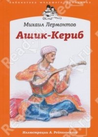 Ашик- Кериб