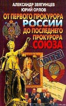 От первого прокурора России до последнего прокурора Союза