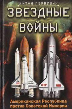 Звездные войны. Американская Республика против Советской Империи