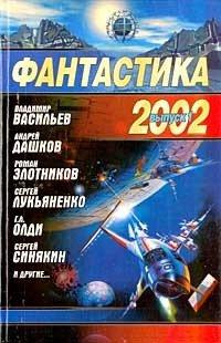 Фантастика, 2002 год. Выпуск 1