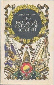 Сто рассказов из русской истории