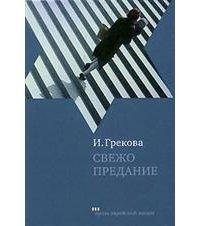 Грекова Ирина - скачать бесплатно все книги Грекова