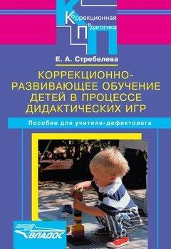 Коррекционно-развивающее обучение детей в процессе дидактических игр